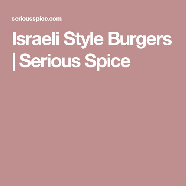 Israeli Style Burgers | Serious Spice