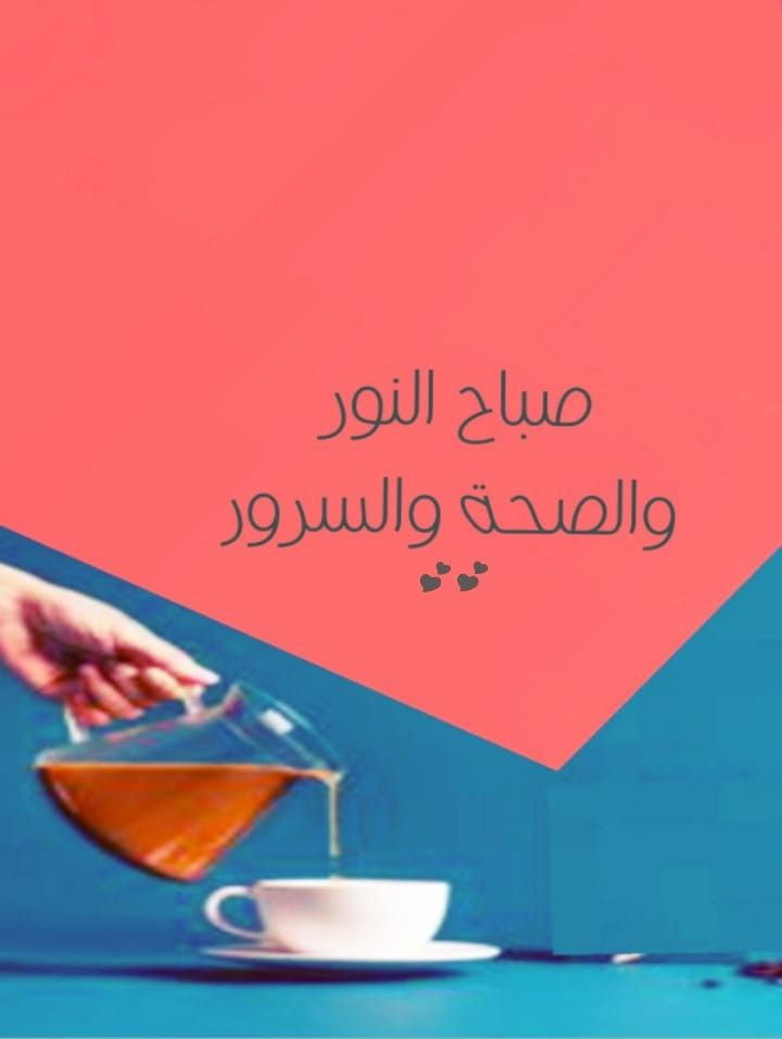Pin By Eman Duniya On صباح الخير Movies Poster Movie Posters