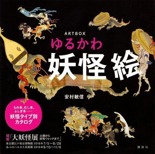 ARTBOX YUrukawa Yokai-E Japanese Funny Yokai Monster Illustration Art Book