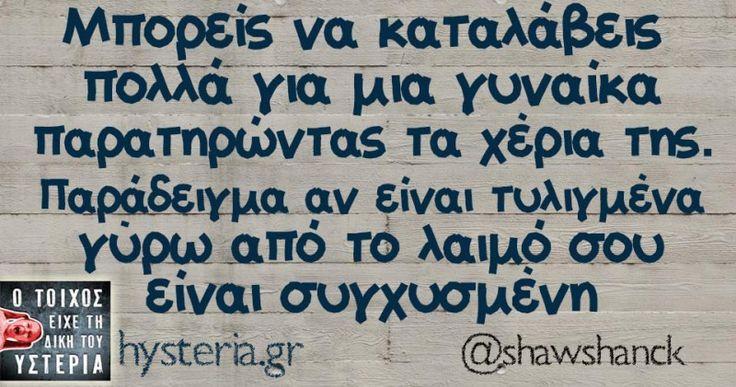 Μπορείς να καταλάβεις πολλά για μια γυναίκα - Ο τοίχος είχε τη δική του υστερία – #shawshanck
