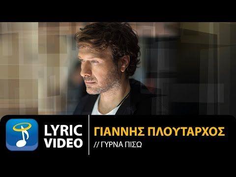Γιάννης Πλούταρχος - Γύρνα Πίσω | Giannis Ploutarhos - Girna Piso (Official Lyric Video HQ) - YouTube