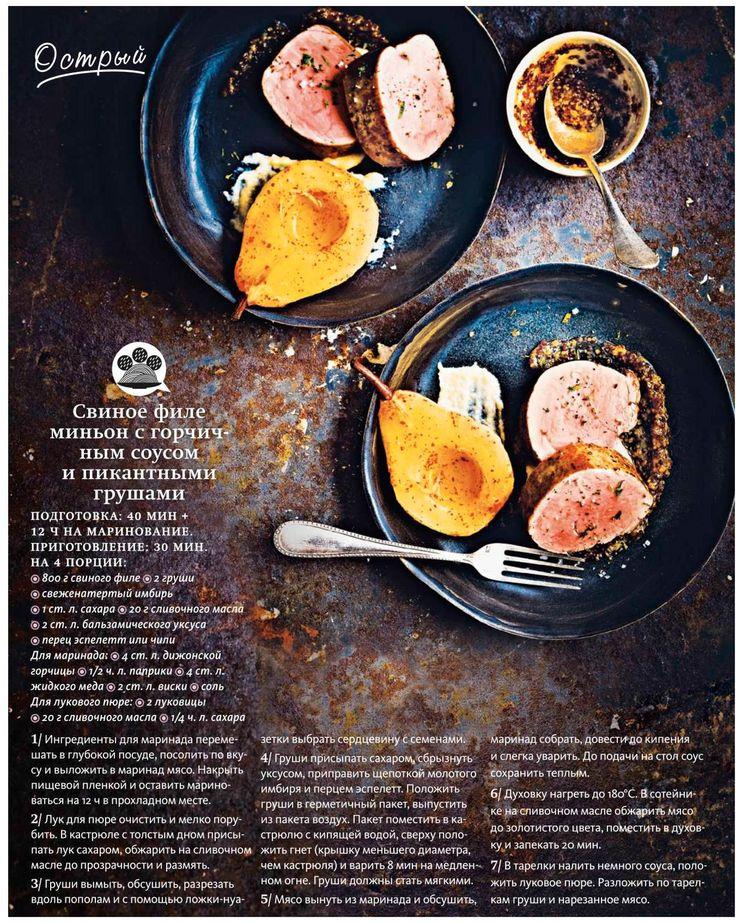 Свинное филе миньон в горчичном соусе с виска Saveurs 12'2004