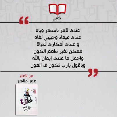 """قصيدة """"عندي أمل"""" من كتاب """"جر ناعم"""" ل عمر طاهر الآن على #كتبي: http://j.mp/RltFnB #Kotobi #Arabic #شعر"""