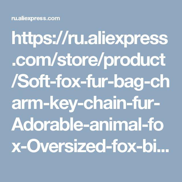 https://ru.aliexpress.com/store/product/Soft-fox-fur-bag-charm-key-chain-fur-Adorable-animal-fox-Oversized-fox-bird-Bag-pendant/1725675_32367055618.html
