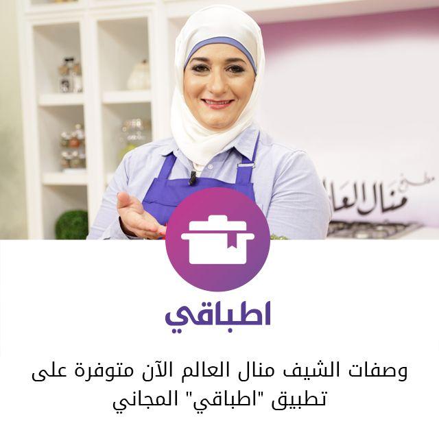 بإمكانكم الان الحصول على وصفات منال العالم على موقع و تطبيق #أطباقي