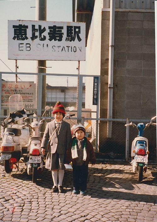 恵比寿駅 ebisu station tokyo, #昭和 #showa