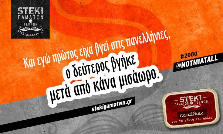 Και εγώ πρώτος είχα βγεί @NOTMIATALL - http://stekigamatwn.gr/2080-2/