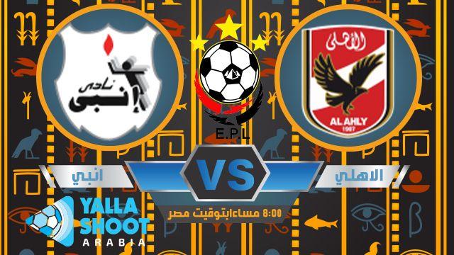 سيتم اضافة الفيديو قبل انطلاق المباراة مباشرة فانتظرونا يتزين ستاد القاهرة لاستقبال المارد الأحمر بعد غياب طويل مشاهدة مباراة الأهلي Mohamed Salah Salah