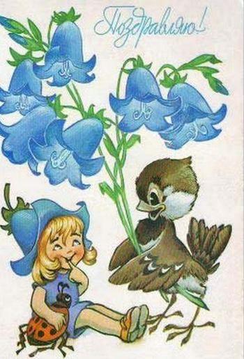 День Советской открытки