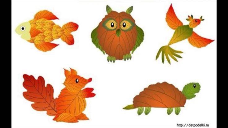 Осенние поделки  из листьев и не только