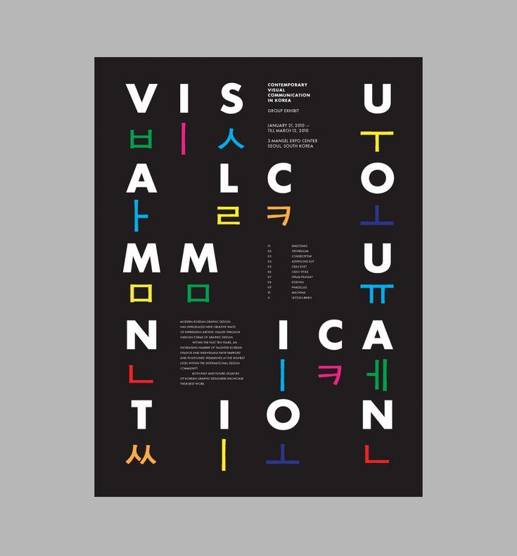 Visual Communication - Art & Design by D. Kim