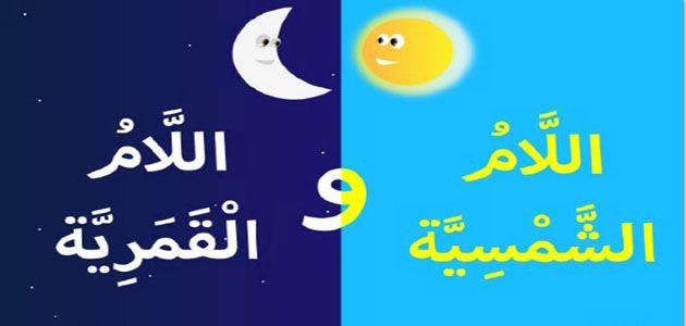 Pin By الفائدة ويب Alfaidaweb On لغة