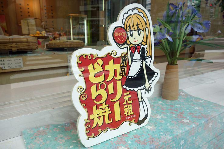 an old Japanese confectioner, Kanda