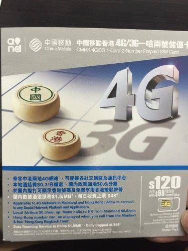 中国でFacebook,Twitter,Google,LINEを使える!中国移動香港のLTE対応プリペイドSIM。