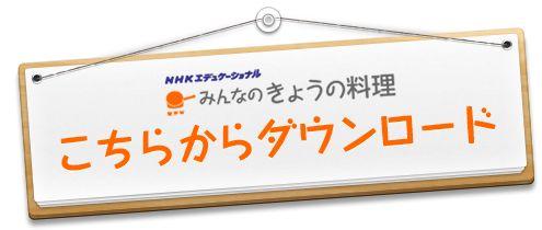 NHK みんなのきょうの料理ダウンロード