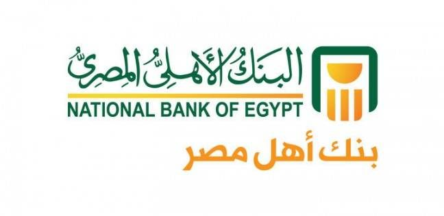 بيان تحذيري هام وعاجل من البنك الأهلي المصري لجميع العملاء Retail Logos Tech Company Logos North Face Logo