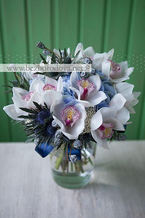Свадебный букет из белых орхидей цимбидиум, голубой гортензии и синего эрингиума