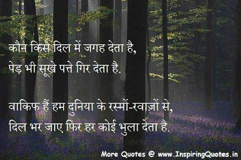 Hindi-Life-Thoughts-Anmol-vachan-on-Life-in-Hindi-Quotes-Sayings-Images-Wallpaper-Picture.jpg (480×318)