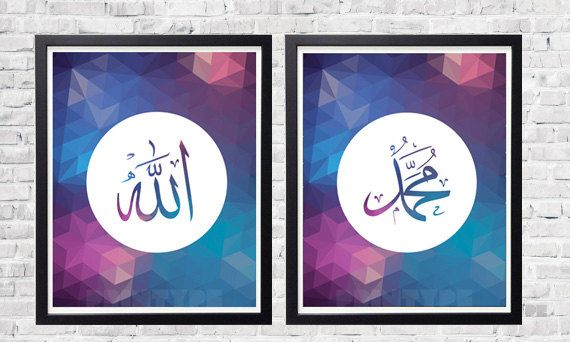 Instant Download 8x10 Set of 2 Allah Muhammad Islamic by printype, $9.00