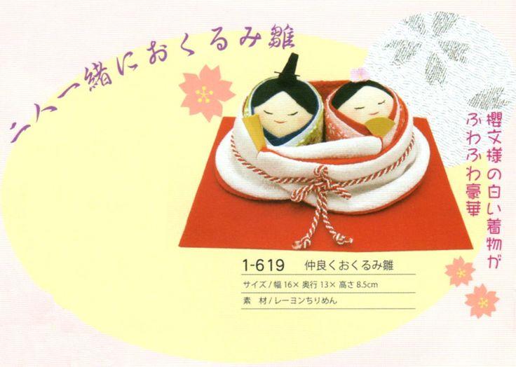 ひなまつり 『仲良くおくるみ雛』手作り雛人形 コンパクト  ...|京都 和匠ポラーコ【ポンパレモール】