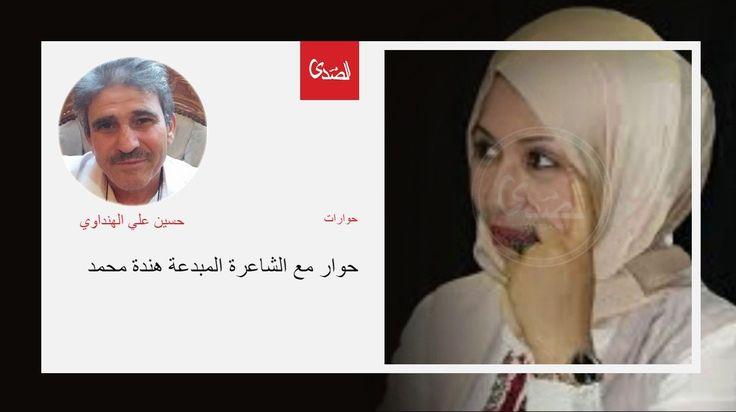 حوار مع الشاعرة المبدعة هندة محمد الصدى نت Incoming Call Screenshot Movie Posters Poster