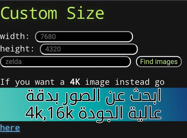 موقع 8k Image Search ابحث عن أي صورة في غوغل بدقة 16k Kn ضمن سلسلة ويبنا نعرفكم على موقع رائع للبحث عن الصور في غوغل بدقة Find Image Custom Sizing Custom