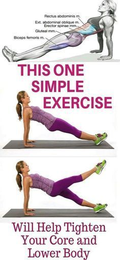 To tighten core and lower body, exercise