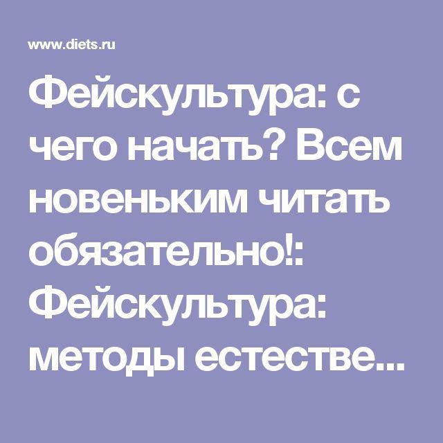 Фейскультура: с чего начать? Всем новеньким читать обязательно!: Фейскультура: методы естественного омоложения: Группы - diets.ru