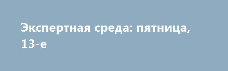 Экспертная среда: пятница, 13-е http://rusdozor.ru/2017/01/13/ekspertnaya-sreda-pyatnica-13-e/  Пятница, 13-е число, полнолуние, старый Новый год, курс – 29 крепких национальных единиц за один доллар. Совпадение? Не думаю. Гривна «укрепляется» со скоростью 70-80 копеек в сутки. Никакой паники нет. Страна озабочена качеством обслуживания посетителей в ресторанах и супермаркетах, поскольку ...