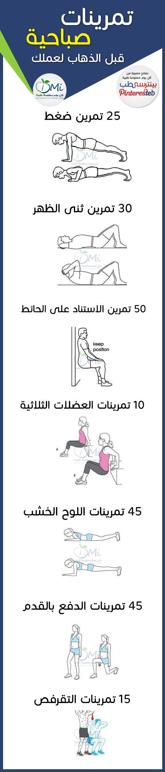 69 best اللياقة البدنية images on pinterest | gymnastics, health and