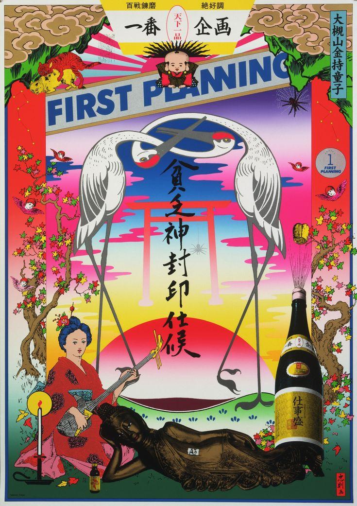 Tadanori Yokoo. First Planning. 1996