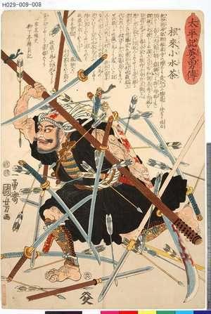 歌川国芳: 「太平記英雄伝」 「廿六」「根来小水茶」 - 東京都立図書館
