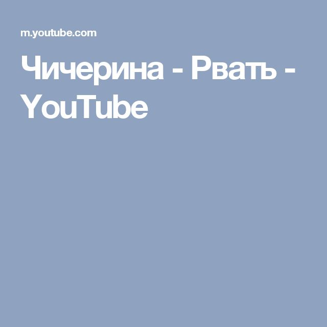 Чичерина - Рвать - YouTube