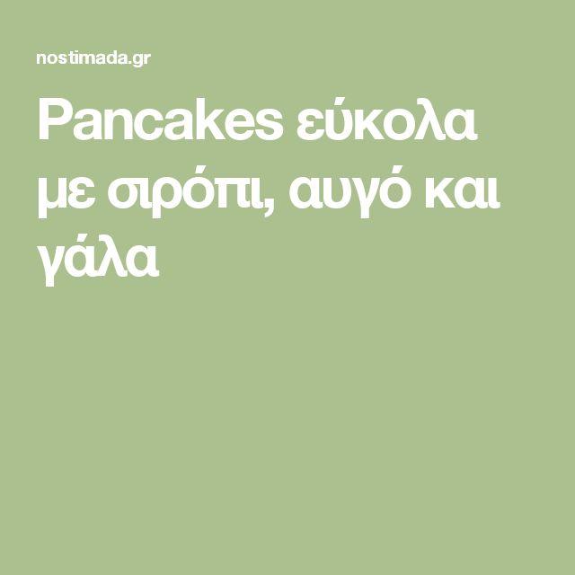 Pancakes εύκολα με σιρόπι, αυγό και γάλα