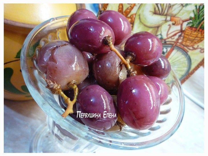 Моченый виноград рецепт с фотографиями