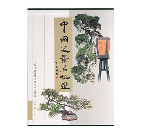 Brussel's Bonsai nursery offers thest selection of indoor and outdoor bonsai tree books including; Chinese Bonsai by Mr. Ho. Become an expert.
