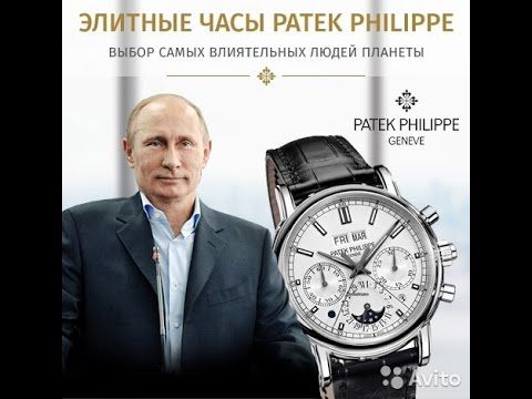 Зачем Путин и чиновники носят дорогие часы