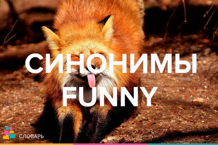 Синонимы Funny (забавный, смешной):  Humorous  ˈhjuːmərəs  Humorous writer — писатель-юморист Humorous accident — комическое происшествие   Amusing  əˈmjuːzɪŋ  Amusing incident — забавный случай Amusing anecdote — забавный рассказ     Droll  droʊl  A droll little man with a quiet tongue-in-cheek kind of humor / Забавный человечек со спокойным, ироничным чувством юмора.  Comic  ˈkɑːmɪk  A story rich in comic detail / Рассказ, полный забавных деталей. Comic sketch — комический скетч    Comical…