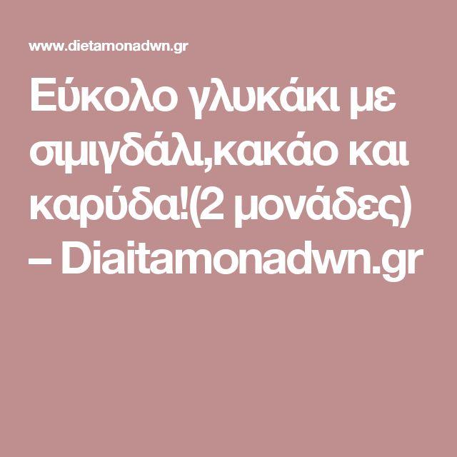 Εύκολο γλυκάκι με σιμιγδάλι,κακάο και καρύδα!(2 μονάδες) – Diaitamonadwn.gr
