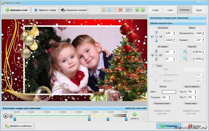 Как создать видео из фотографий на компьютере? | МирАлин - Мир удивительного и восхитительного |