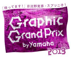 「待ってます!」日比野克彦・スプツニ子! Graphic Grand Prix 2013