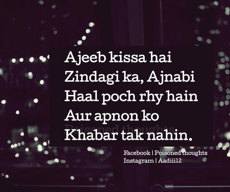 Hindi Quotes Best Qoutes Caption Urdu Poetry Feeling Lonely Strong Dear Diary Mental Illness