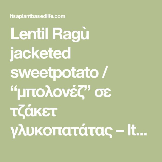 """Lentil Ragù jacketed sweetpotato / """"μπολονέζ"""" σε τζάκετ γλυκοπατάτας – Its a Plant-Based Life"""