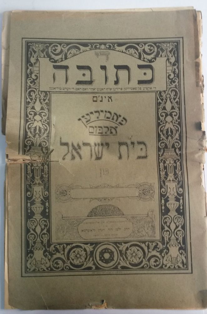 Rare Antique 1923 Unused Ketubah Judaica Jewish Wedding Contract Buenos Aires
