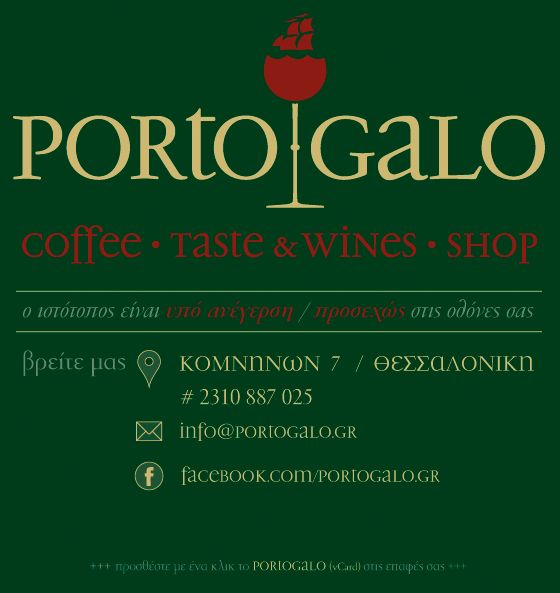 Portogalo - Coffee - Taste and WInes - Shop