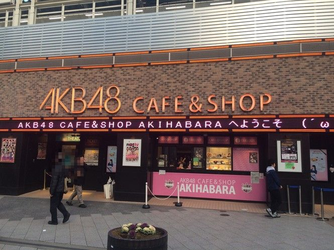 AKB48 Cafe & Shop, a sacred place for the fans of Japanese idol group AKB48 located at Akihabara, is an unique restaurant where you can enjoy the specially made dishes which are named by the idols.  For those who are big supporters of AKB and have one of the members in your mind that you particularly like, you may want to consider ordering the dish named by her.