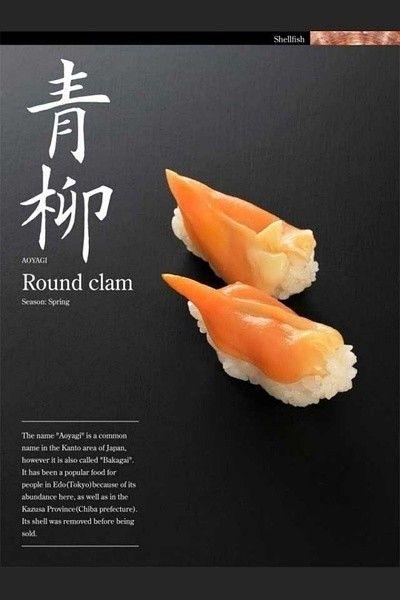 Sushi (Nigiri) - 青柳 Yellow Clam