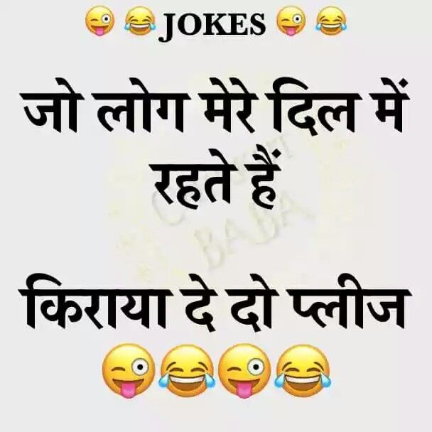Abhi Do Good Morning Funny Pictures Latest Funny Jokes Fun Quotes Funny