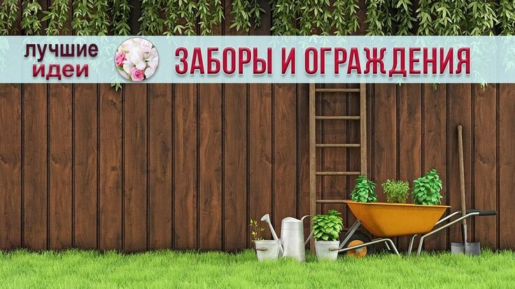 💗 Красивые заборы и ограждения на даче – кованые, деревянные, из сетки, ...