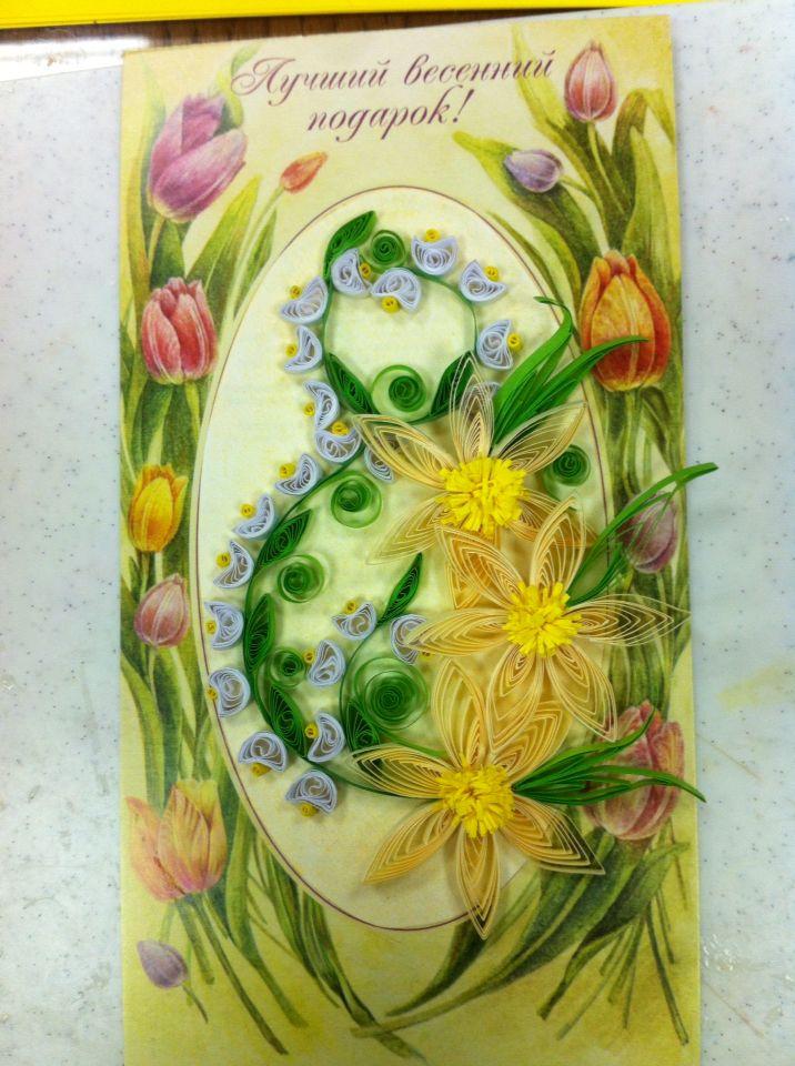 Квиллинг открытка 8 марта стильный, воскресное